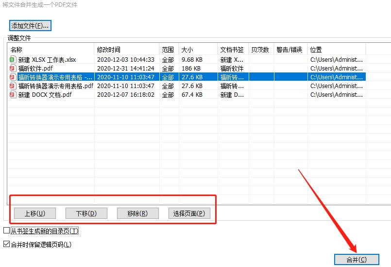 怎么把不同格式的文件合并到一个PDF文档里