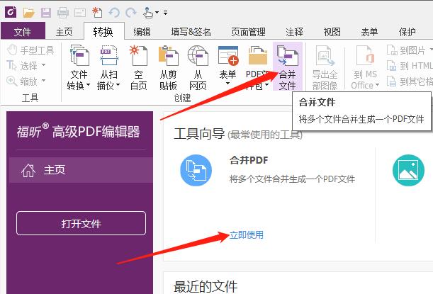 不同文件怎么快速合并成PDF
