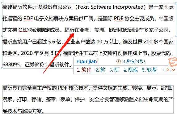 PDF文档编辑怎么操作