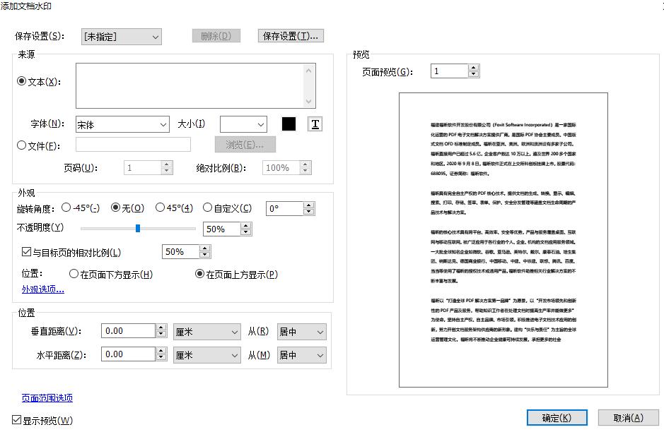 PDF添加水印怎么操作