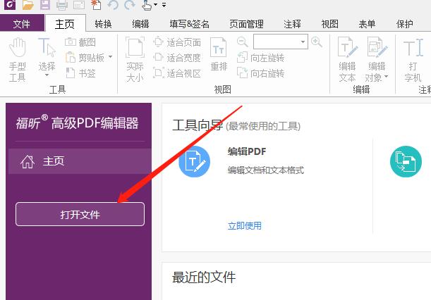 PDF文档水印怎么添加