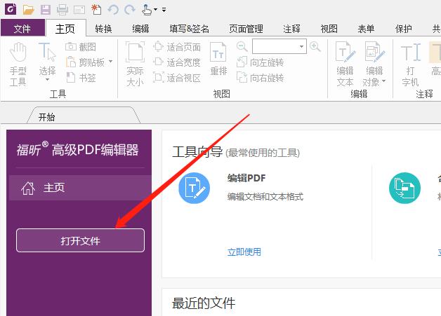 怎么导出PDF中的图片