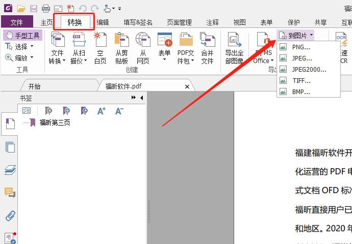 如何保存PDF文档中的图片
