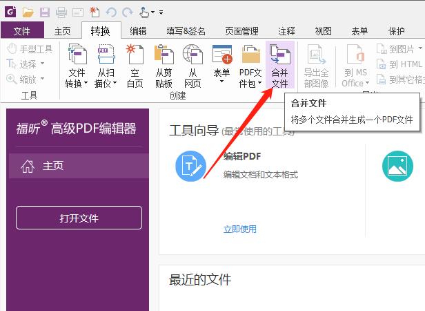怎么批量合并PDF文件