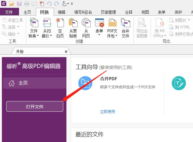 PDF怎么转换成Excel