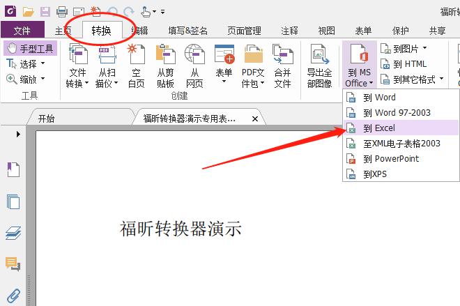 PDF文件怎么转Excel
