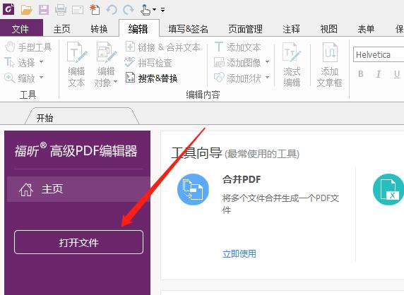 怎么调整PDF中的图片宽度