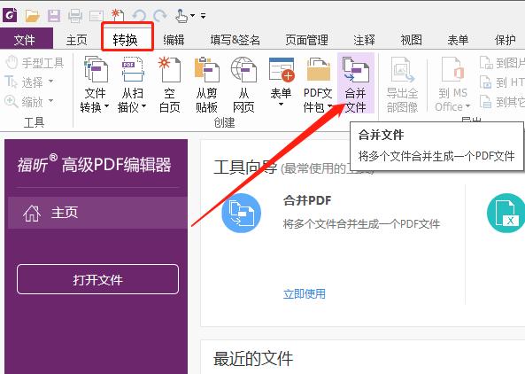 怎么被多个文件合并成PDF文件