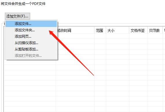 把不同格式的文件批量合并成PDF怎么做