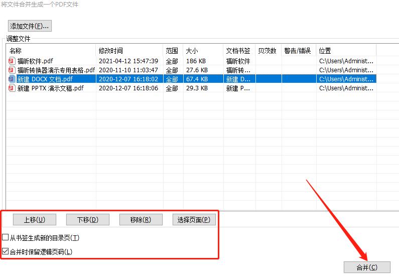 不同格式的文件怎么合并成PDF