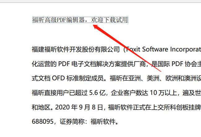 编辑PDF文档怎么做