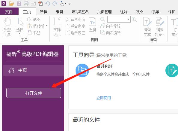 PDF文档如何添加文字