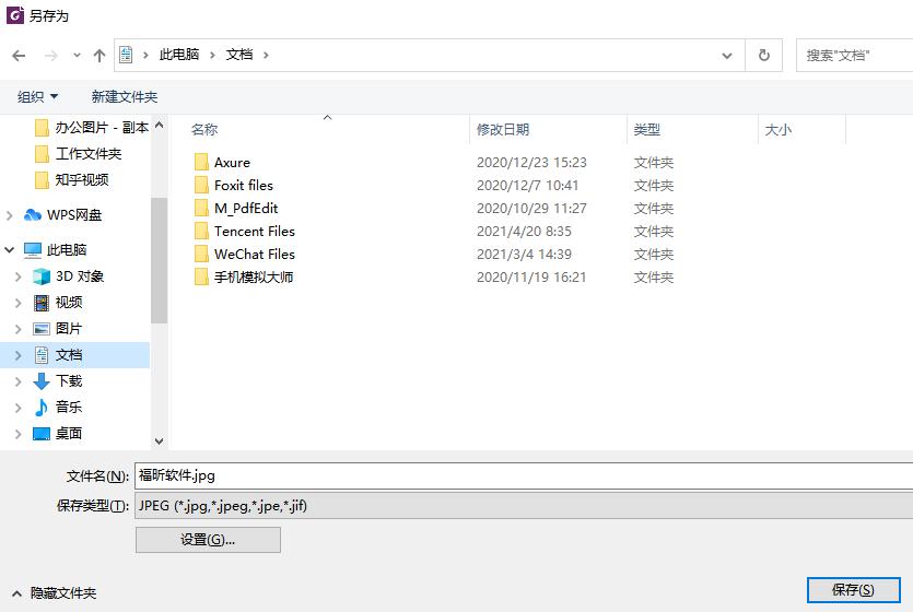 怎么把PDF文档转换成图片