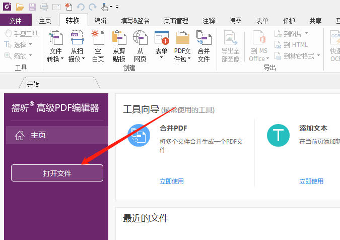 PDF转JPG怎么转换