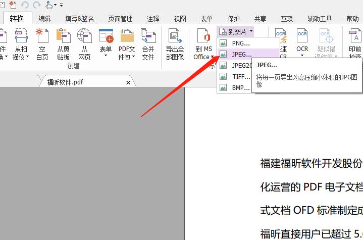 PDF转JPG用什么软件