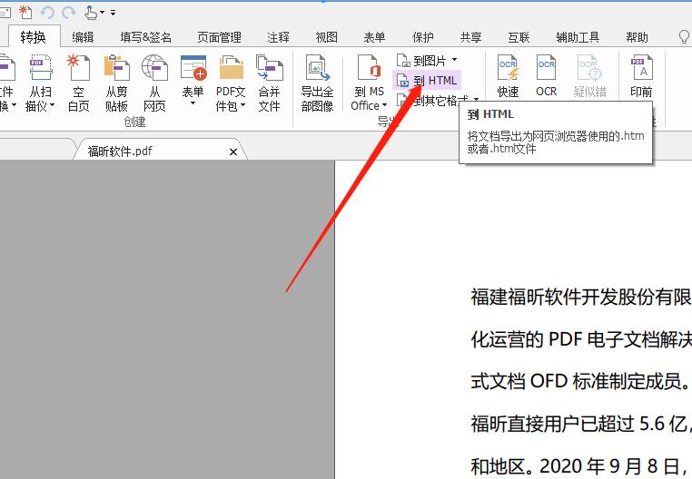 PDF文件怎么转html