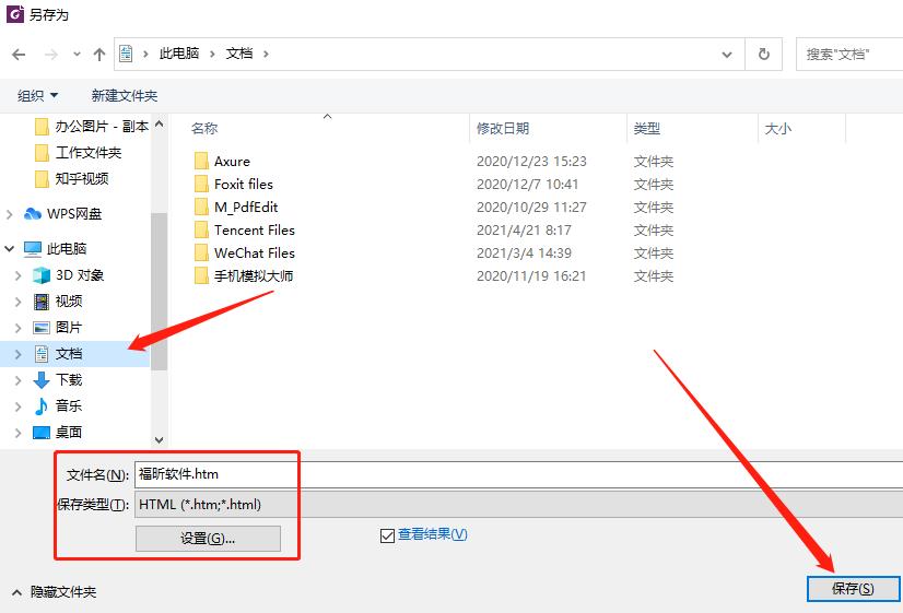 PDF转html怎么转