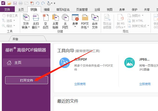 PDF文件如何转html