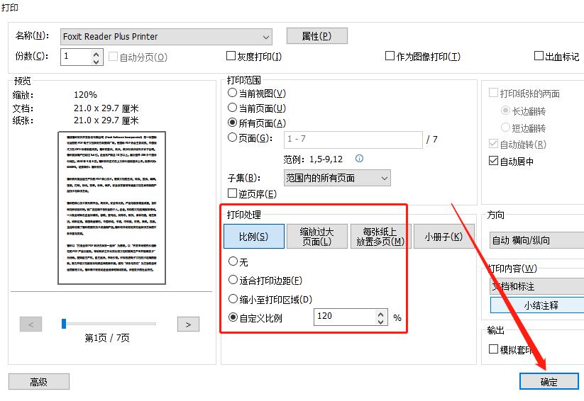 设置PDF文档页边距怎么做