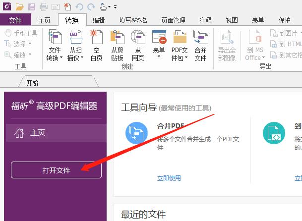 PDF如何转换成Word