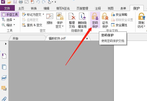 PDF怎么设置密码