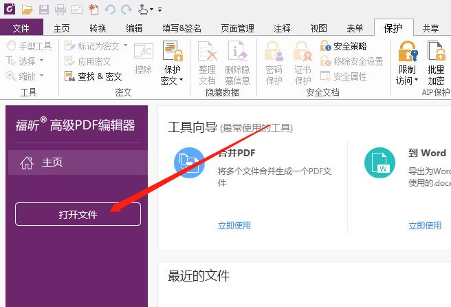PDF文档保护软件