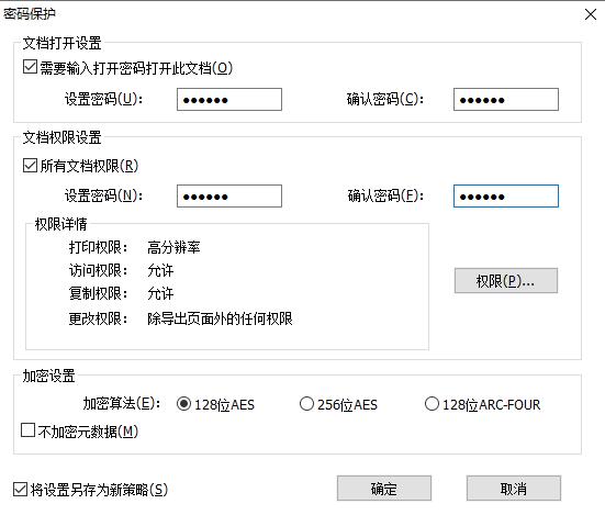 PDF打开密码怎么设置