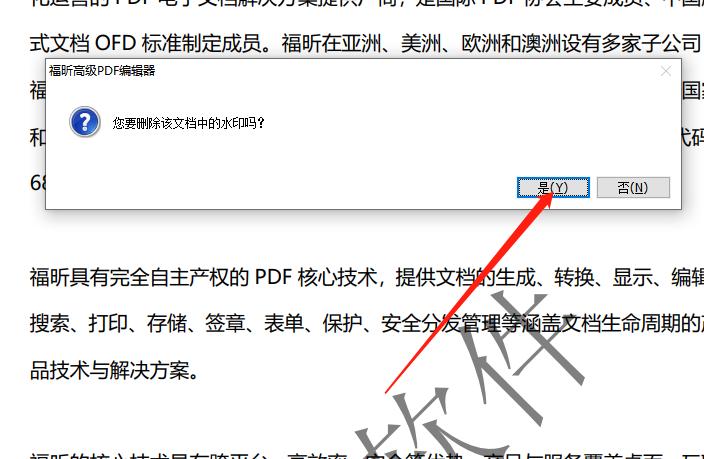 PDF如何移除文档水印