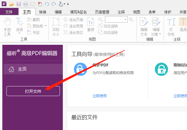 PDF文档水印怎么去除
