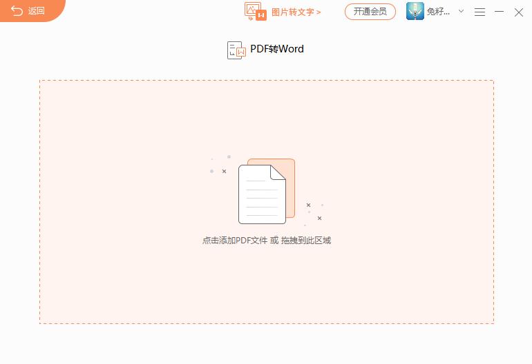 pdf怎么转换成word,PDF转word