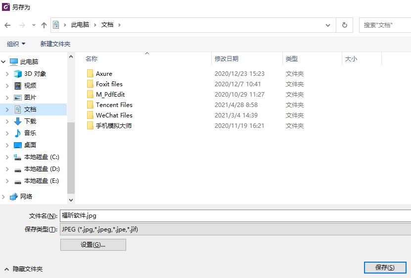 提取PDF文档图片怎么操作