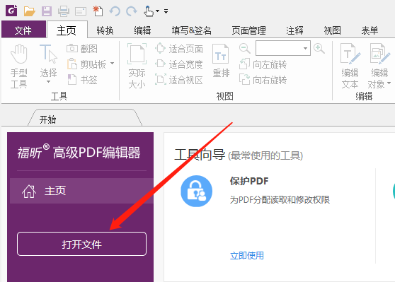 PDF文档中的图片怎么下载