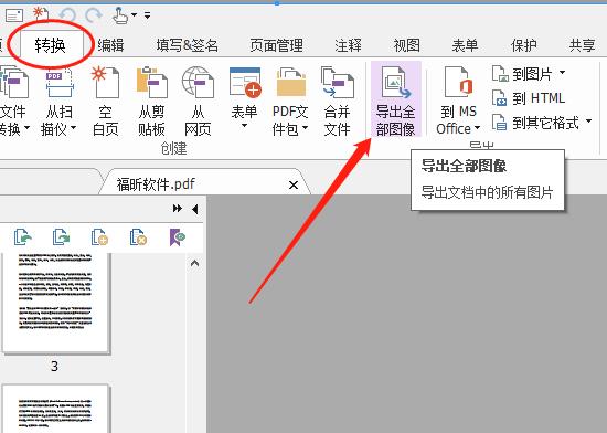 PDF文档图片如何下载保存