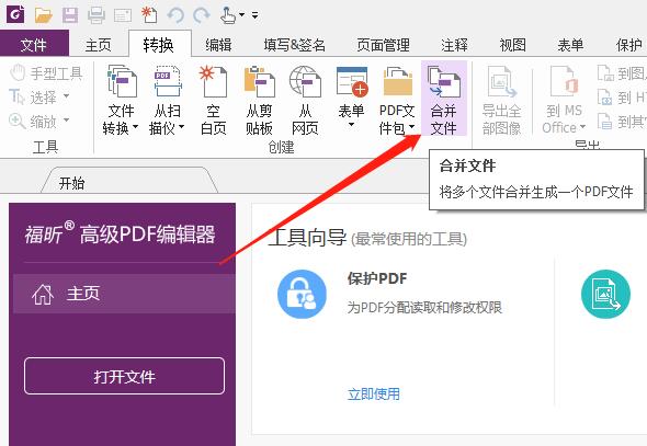 多张图片怎么转换成PDF