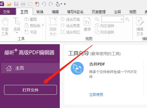 如何完成PDF转Word