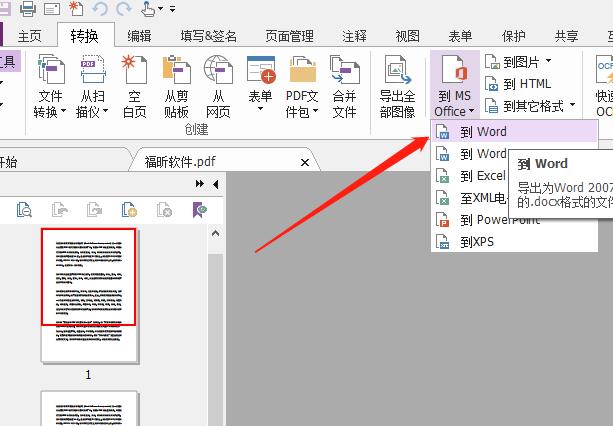 PDF文档如何转换成word