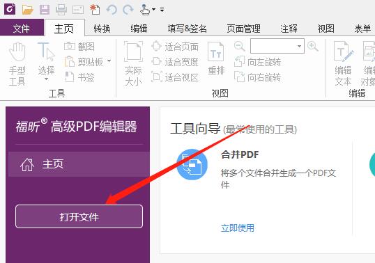 PDF文档页面怎么旋转