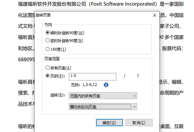 旋转PDF页面如何操作