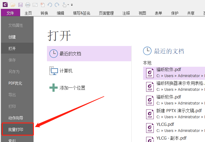 PDF文档怎么进行批量打印