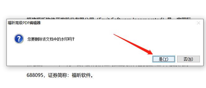 PDF去水印怎么做