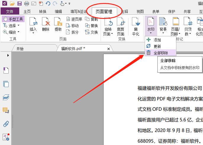 PDF如何去除水印