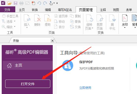 PDF文档水印怎么移除