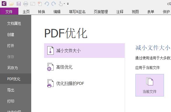 PDF文档怎么压缩大小