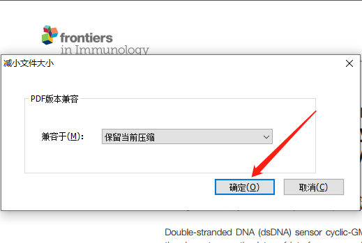 PDF文件如何压缩