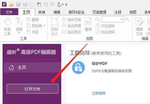 压缩PDF文档怎么做