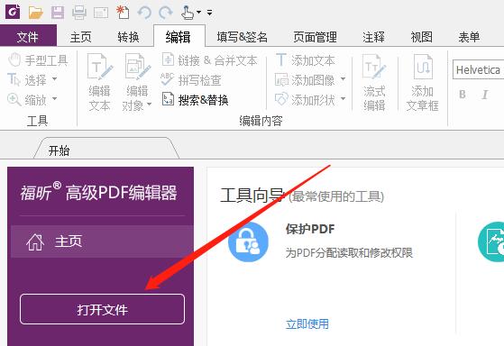 如何把PDF转换成word文件