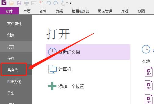 不同文件如何合并PDF