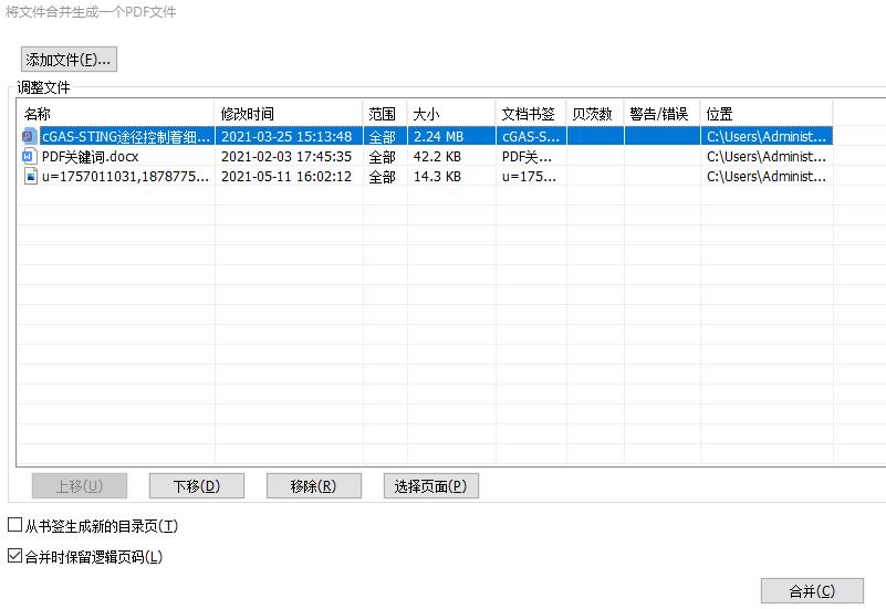 不同文件合并成一个PDF怎么操作