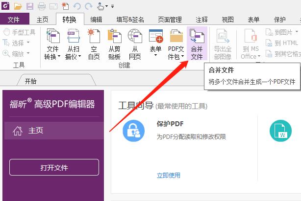不同文件怎么合并成一个PDF