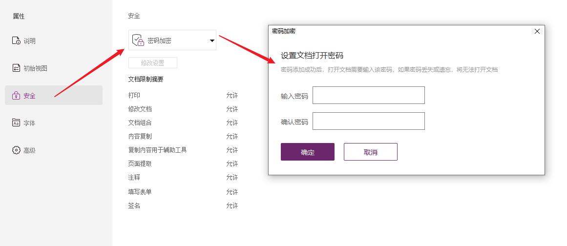 福昕PDF,PDF加密,pdf阅读